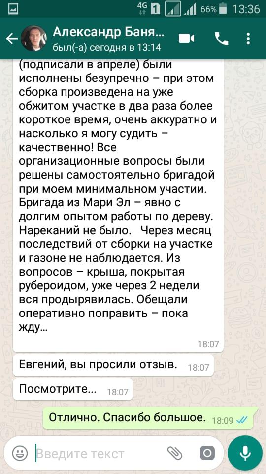 Отзыв ОБ-201_10авг_1