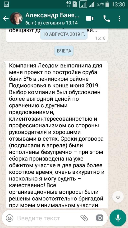 Отзыв ОБ-201_10авг_2