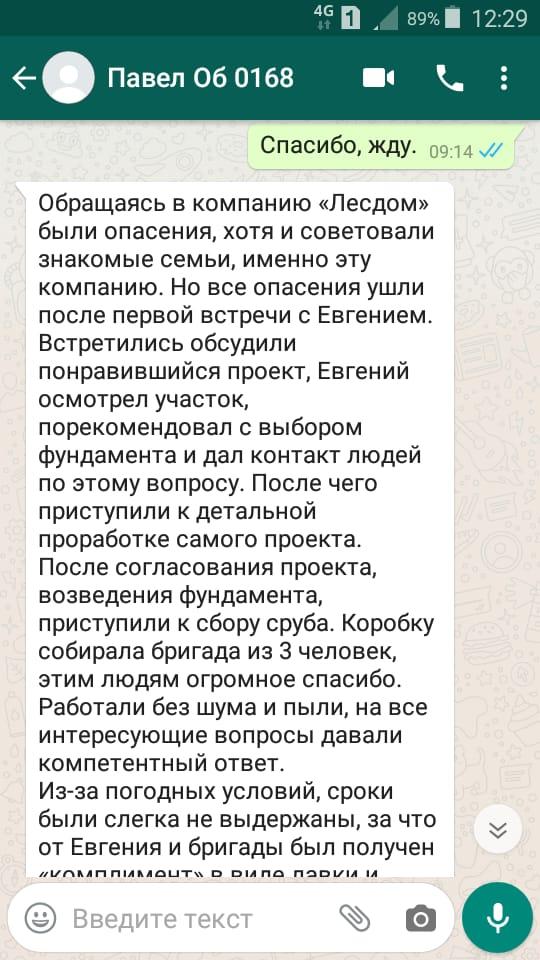 Отзыв ОБ-0168_31янв2020_1