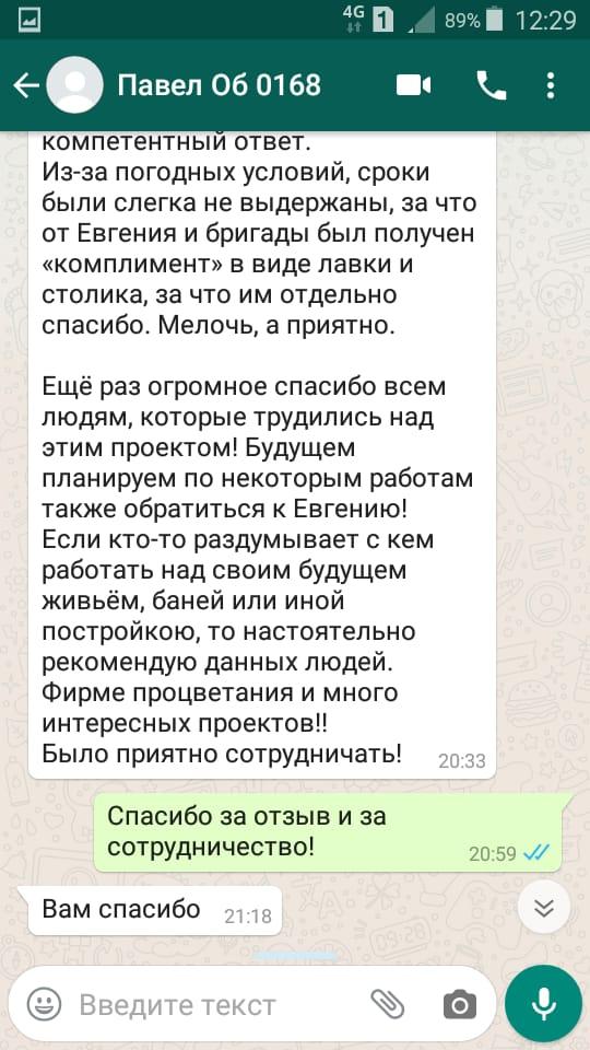 Отзыв ОБ-0168_31янв2020_2